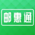 邮惠通app安卓最新版