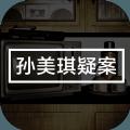 孙美琪疑案梵净官方版
