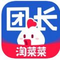 淘菜菜团长app