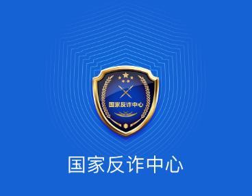 国家反诈中心app大全