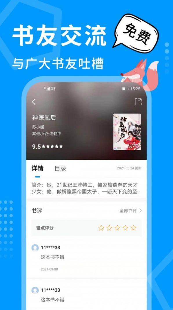 热读小说app安卓版下载图片1