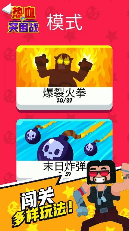 热血突围战游戏官方安卓版图片1