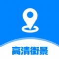 指尖高清街景app免费下载