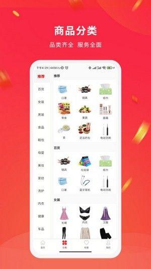 淘省app图3