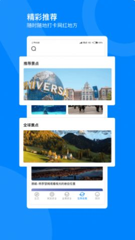 指尖高清街景app图1