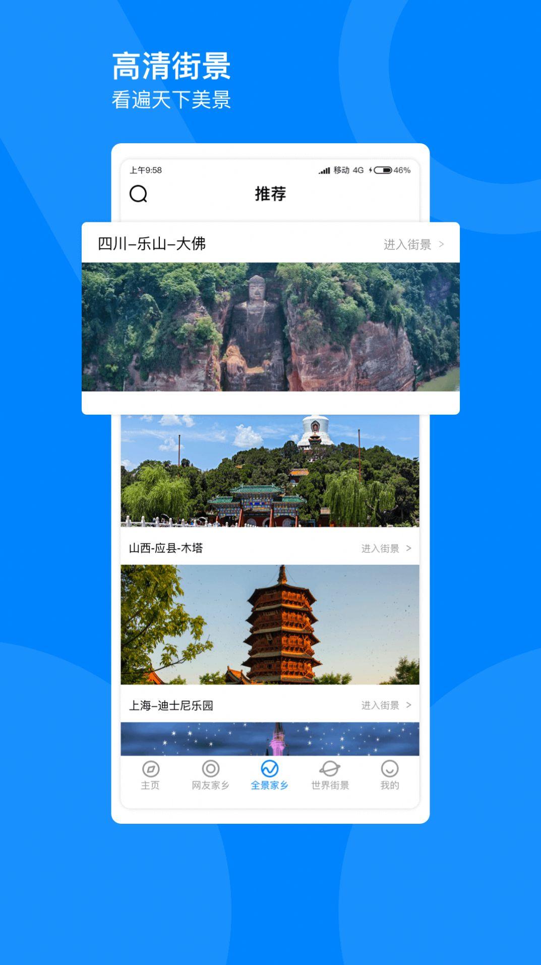 指尖高清街景app图2