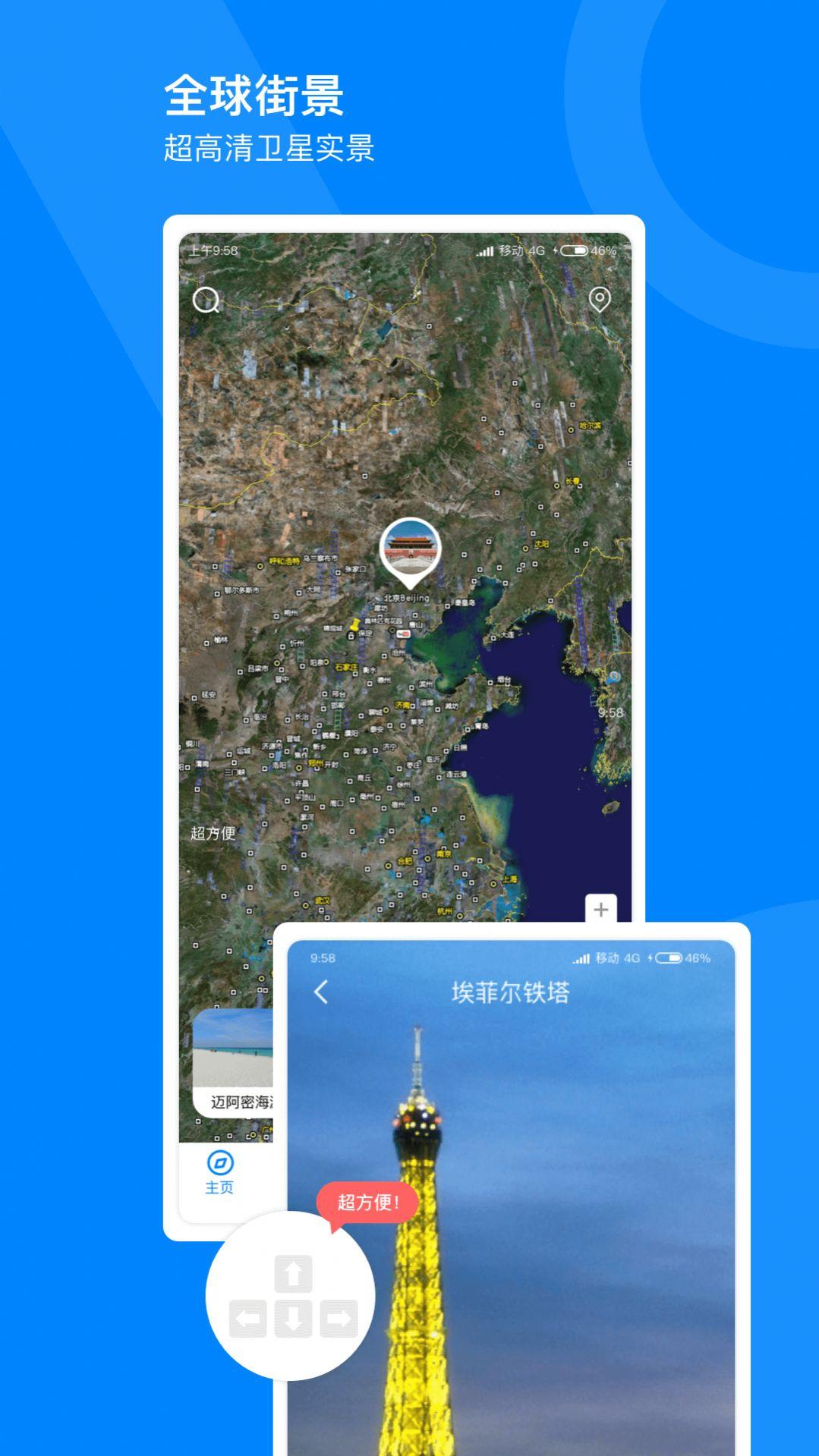 指尖高清街景app图3