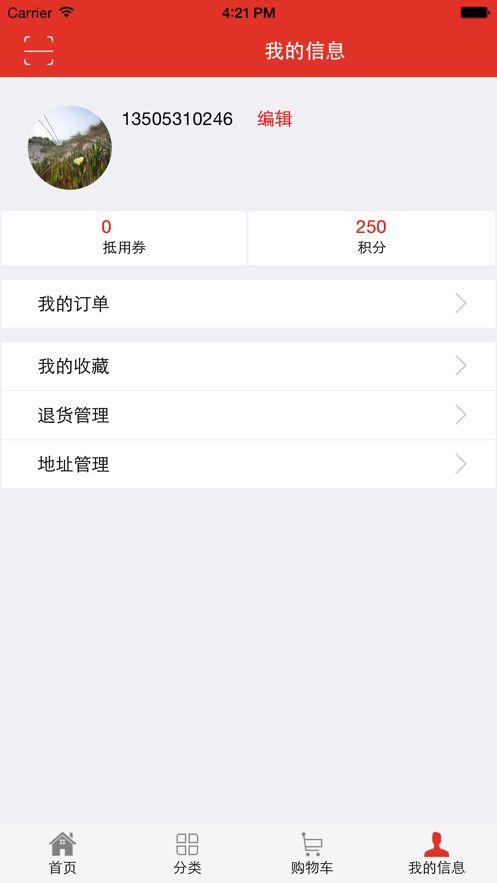 富群商城app图3