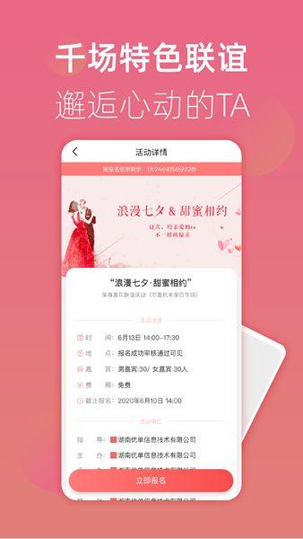 优单交友app图2
