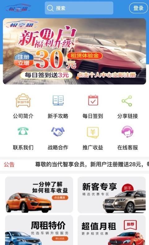 悦享租车app图3