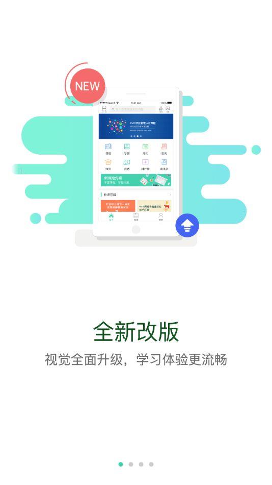 DEC学习云app官方下载图片1