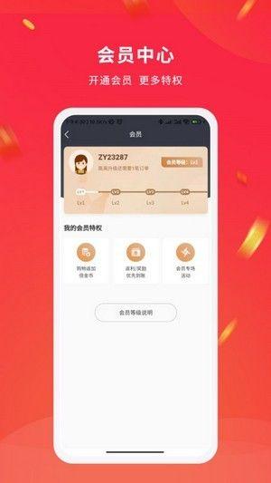 淘省app图1