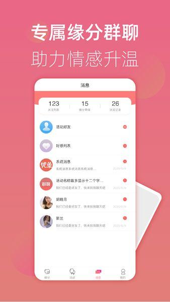 优单交友app图1