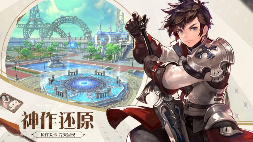 影之痕之萌城传说手游安卓版图片2