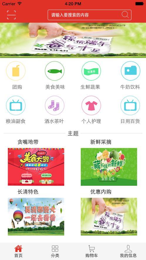 富群商城app图2