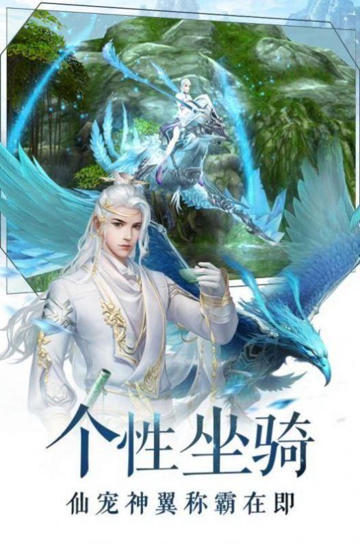 灵域修仙之剑宗官方版图1