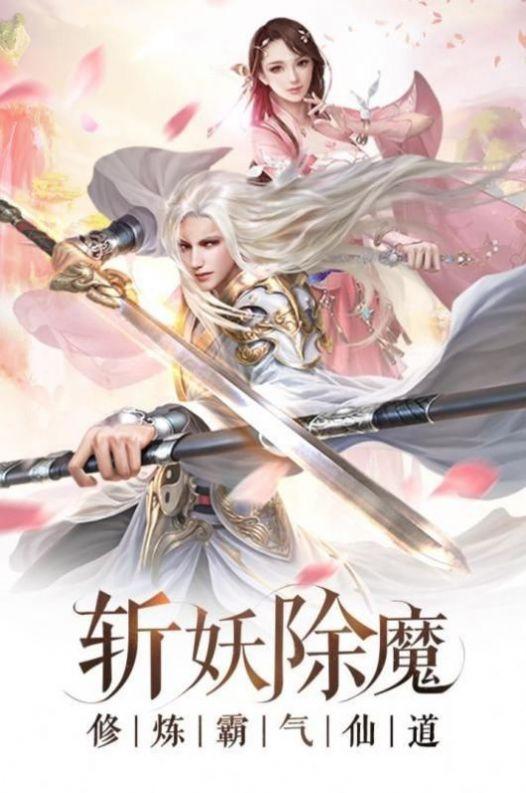 灵域修仙之剑宗官方版图3