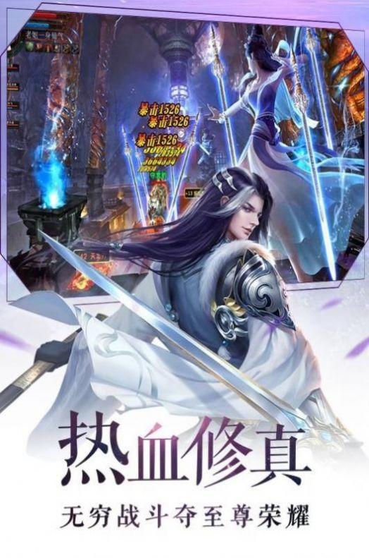 灵域修仙之剑宗游戏官方版图片1