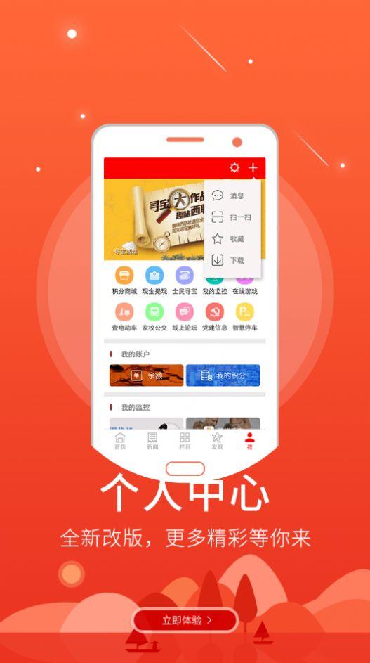 秀融app客户端图8