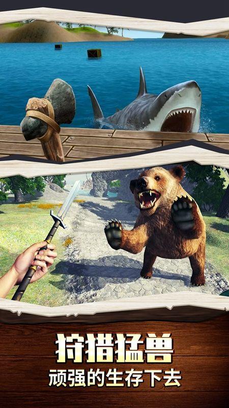 海岛生存100天游戏图3