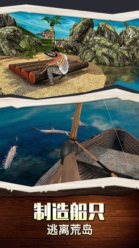 海岛生存100天游戏图2