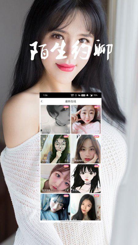 偶悦交友app图2