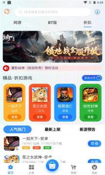 天Y手游app图2