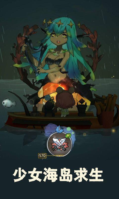 少女海岛求生游戏图2