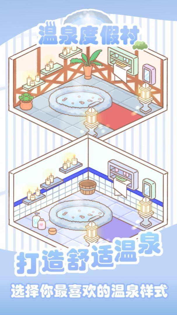 温泉度假村游戏图1