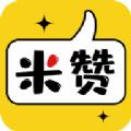 米赞app