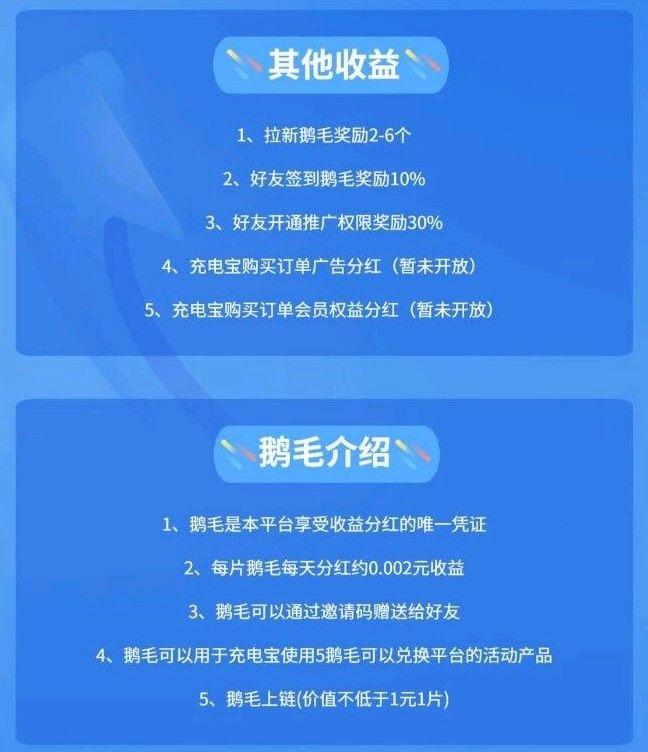 小鹅充电app官方下载图片1