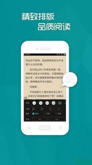 霸气书库小说app图1