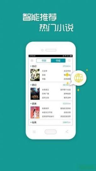 霸气书库小说手机版app下载图片1