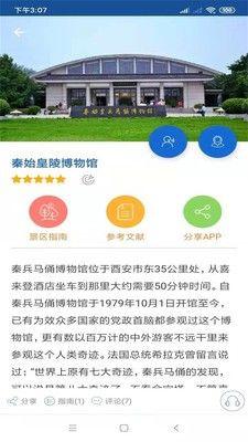 西安旅行语音导游app图2