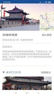 西安旅行语音导游app图1