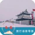 西安旅行语音导游