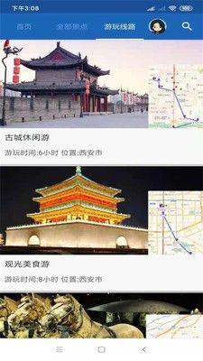 西安旅行语音导游app图3