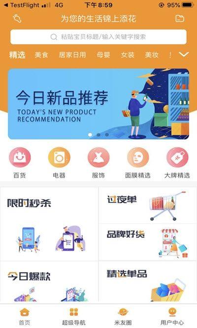 米斗斗app图3
