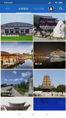 西安旅行语音导游app手机版图片1
