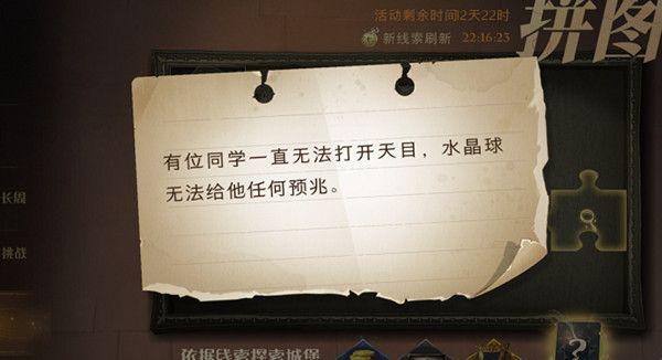 哈利波特魔法觉醒9月23日拼图寻宝在什么地方?有位同学一直无法打开天目位置分享[多图]