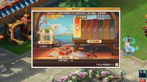 梦幻西游国庆活动2021怎么玩?十一佳节国庆活动玩法攻略大全[多图]图片5