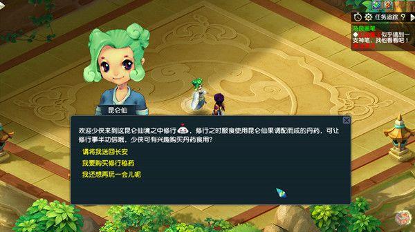 梦幻西游国庆活动2021怎么玩?十一佳节国庆活动玩法攻略大全[多图]图片9