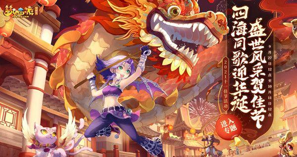 梦幻西游国庆活动2021怎么玩?十一佳节国庆活动玩法攻略大全[多图]图片1