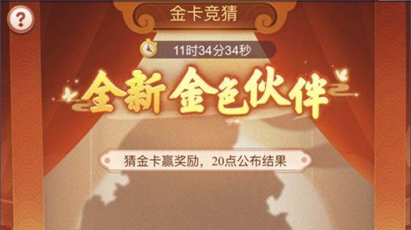 梦幻西游网页版9.30金卡竞猜答案是什么?北斗破军星的化身答案说明[多图]