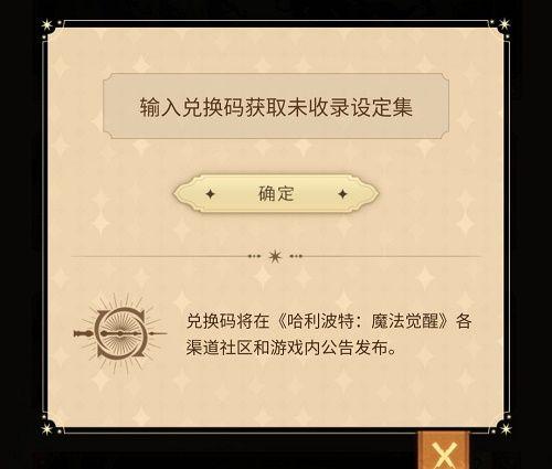 哈利波特魔法觉醒设定集兑换码大全 醒设定集兑换码汇总[多图]图片1