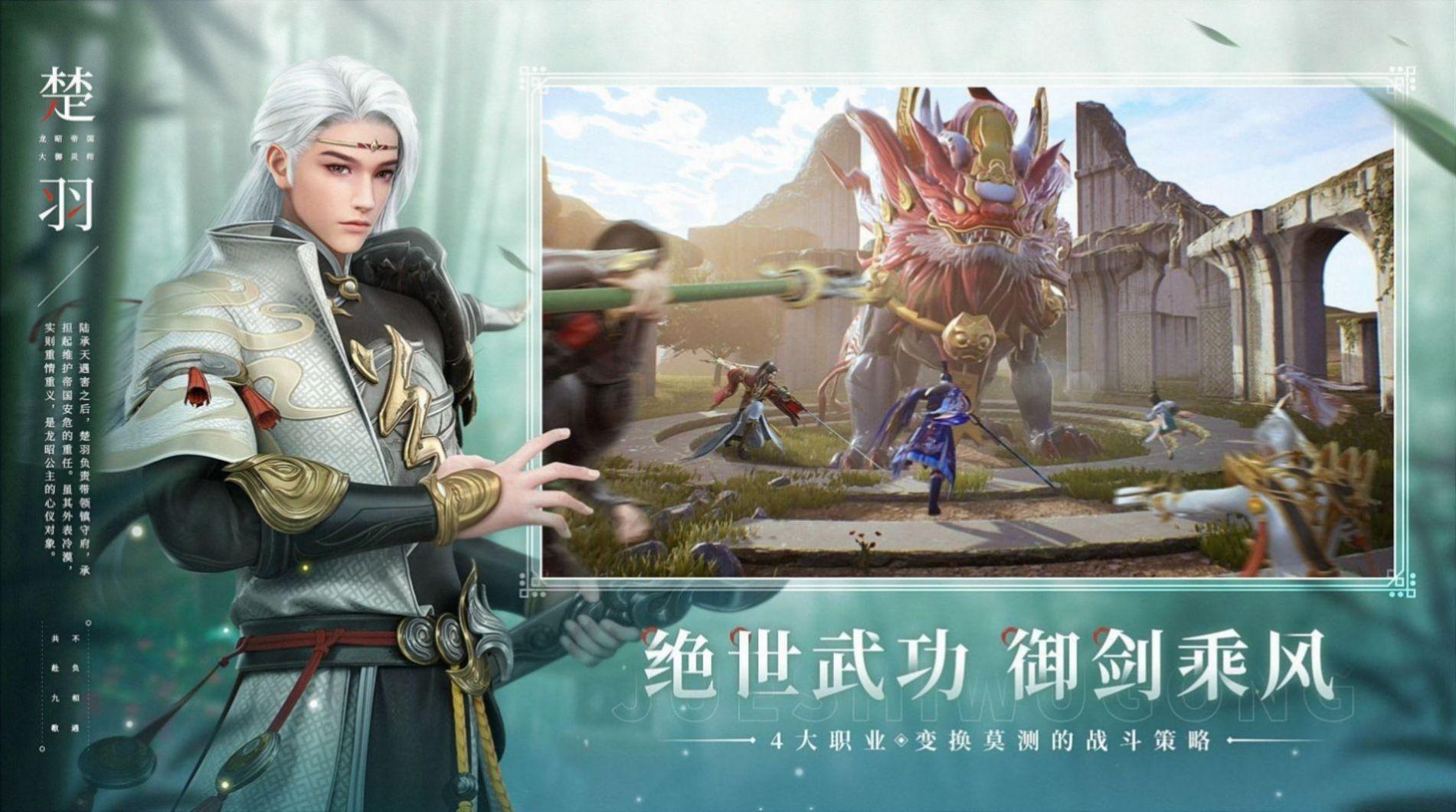 东方诛仙官方版图2