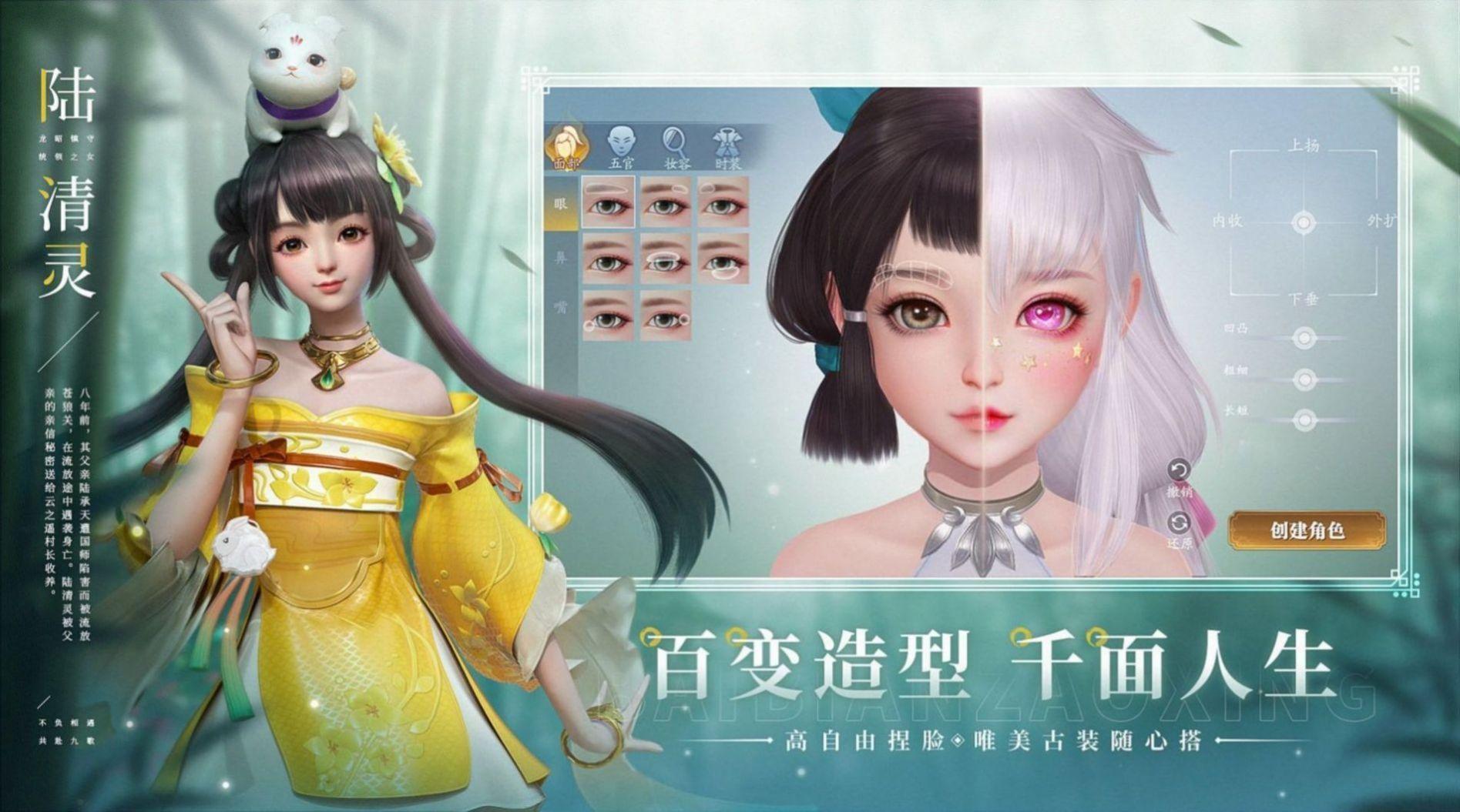 东方诛仙官方版手游图片1