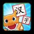 肥龙识字app