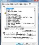 ie浏览器崩溃了怎么办  教你如何修复ie浏览器[多图]