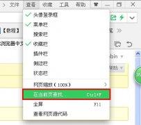 360浏览器文字搜索功能使用方法[多图]